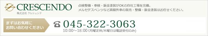 CRESCENDO-株式会社クレシェンド-お問い合わせ
