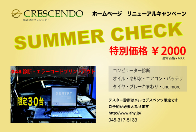 summercheck
